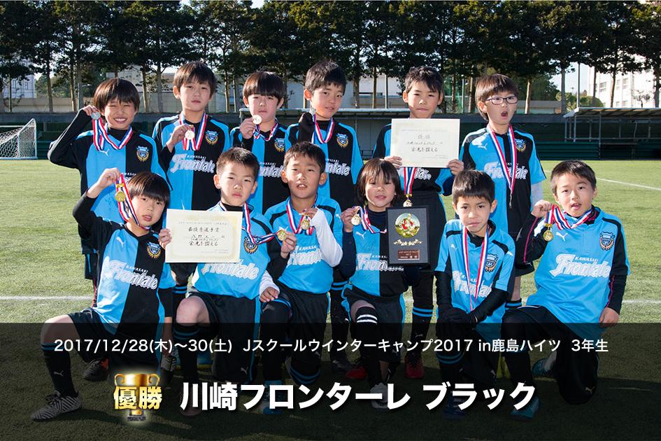 2017/12/28(木)〜30(土) Jスクールウィンターキャンプ2017 in鹿島ハイツ 3年生