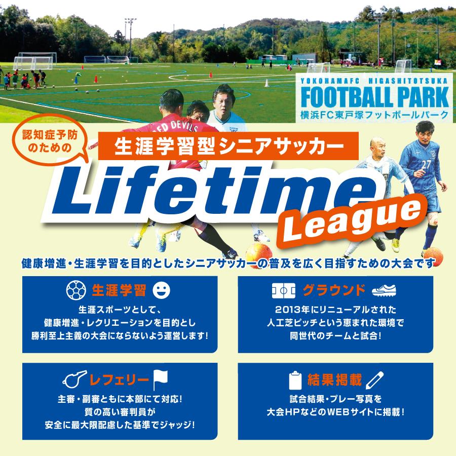 生涯学習型シニアサッカー「Lifetime League2017」