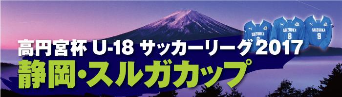 高円宮杯U-18サッカーリーグ2017 静岡・スルガカップ  Aリーグ前期