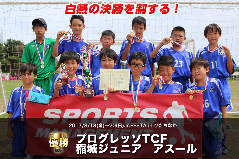 2017/8/18(金)~20(日)Jr.FESTA in ひたちなか 6年生