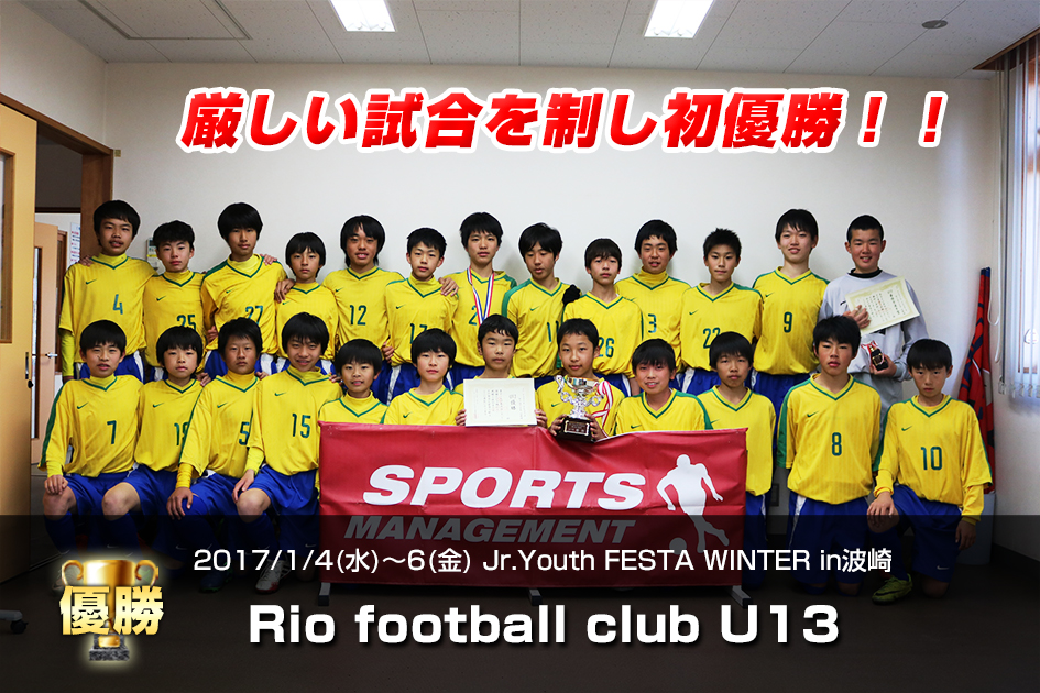 2017/1/4(水)〜6(金) Jr.Youth FESTA WINTER in波崎 U13