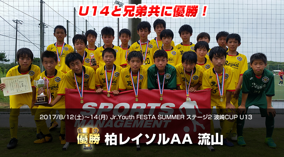 2017/8/12(土)~14(月) Jr.Youth FESTA SUMMER ステージ2 波崎CUP U13