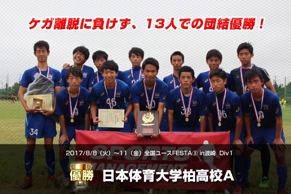 2017/8/8(火)~11(金) 3泊4日 全国ユースFESTAステージ3 in 波崎 Div1