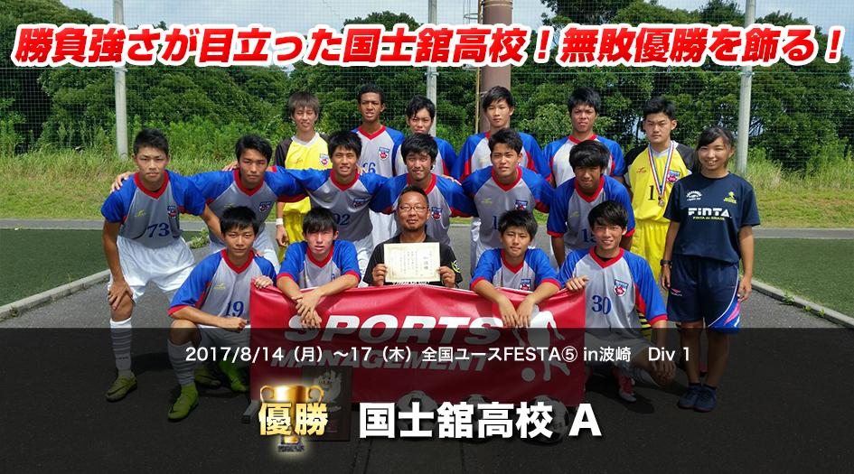 2017/8/14(月)~17(木)2泊3日 全国ユースFESTAステージ5 in 波崎 Div 1