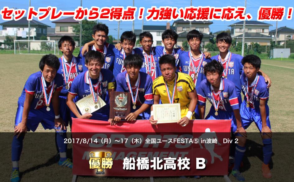 2017/8/14(月)~17(木) 2泊3日 全国ユースFESTAステージ5 in 波崎 Div 2