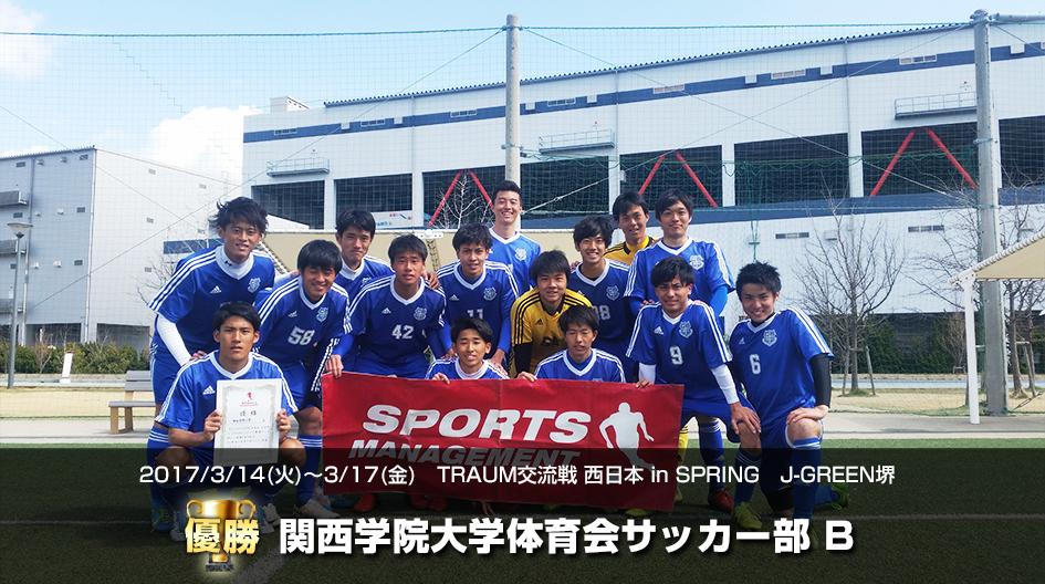 2017/3/14(火)〜3/17(金) TRAUM交流戦 西日本 in SPRING J-GREEN堺