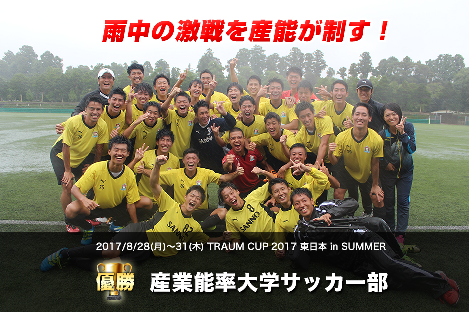 2017/8/28(月)~31(木) TRAUM CUP 2017 東日本 in SUMMER
