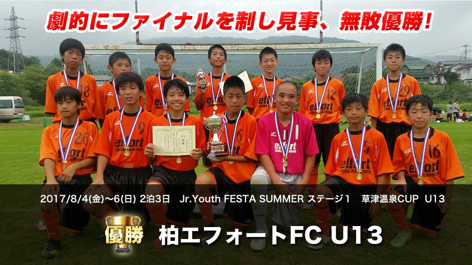 2017/8/4(金)~6(日) 2泊3日 Jr.Youth FESTA SUMMER ステージ1 草津温泉CUP U13