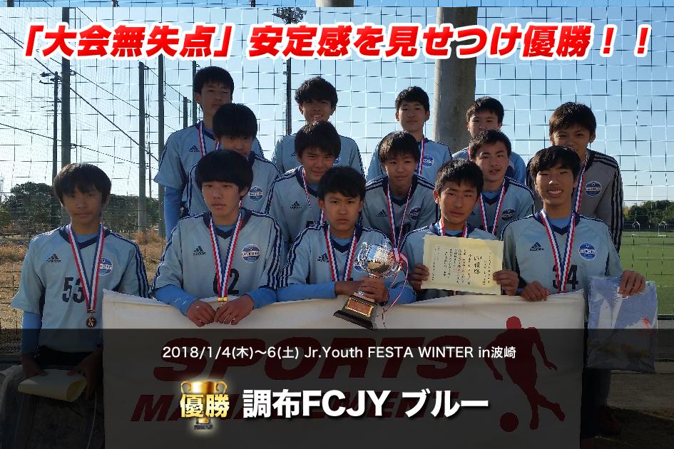 2018/1/4(木)~6(土) 2泊3日 Jr.Youth FESTA WINTER 波崎