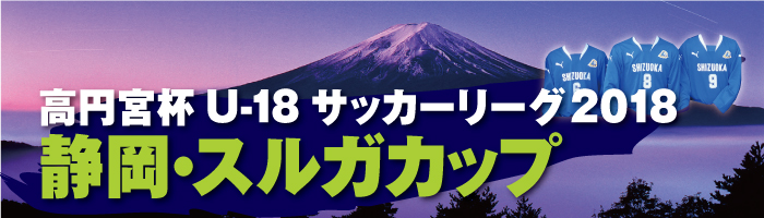 高円宮杯 JFA U-18サッカーリーグ2018静岡・スルガカップ  Aリーグ前期