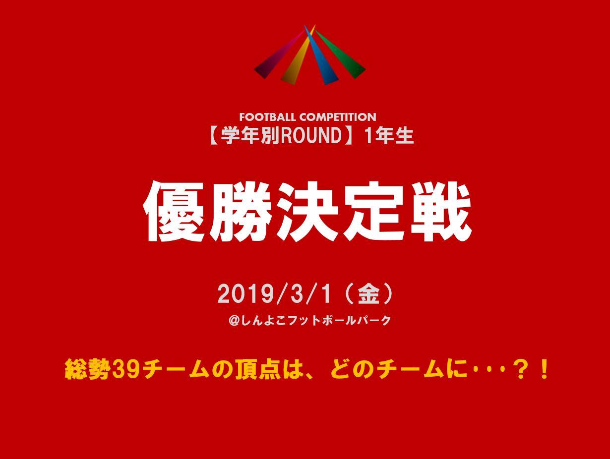 ①2019/2/3(日)~4(月)/②5(火)~6(水) FOOTBALL COMPETITION 2018-2019【学年別ROUND】1年生①②