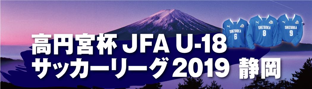 高円宮杯 JFA U-18サッカーリーグ2019 静岡  Aリーグ前期