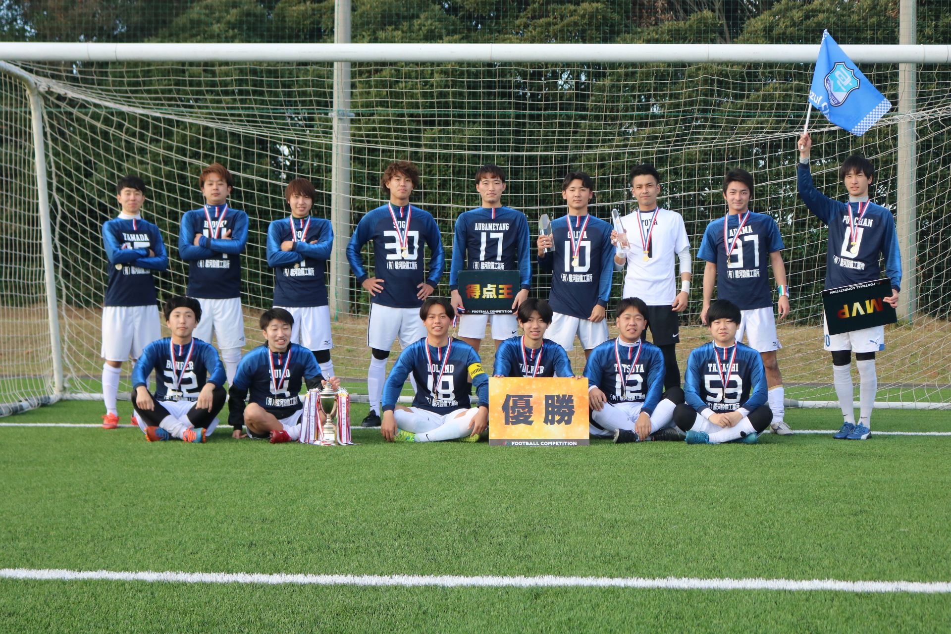 2020/12/5(土)~6(日) FOOTBALL COMPETITION 2020【Fall×Winter④】波崎