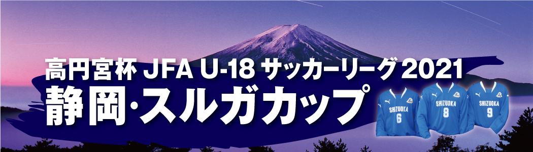 高円宮杯 JFA U-18サッカーリーグ2021 静岡 Aリーグ前期