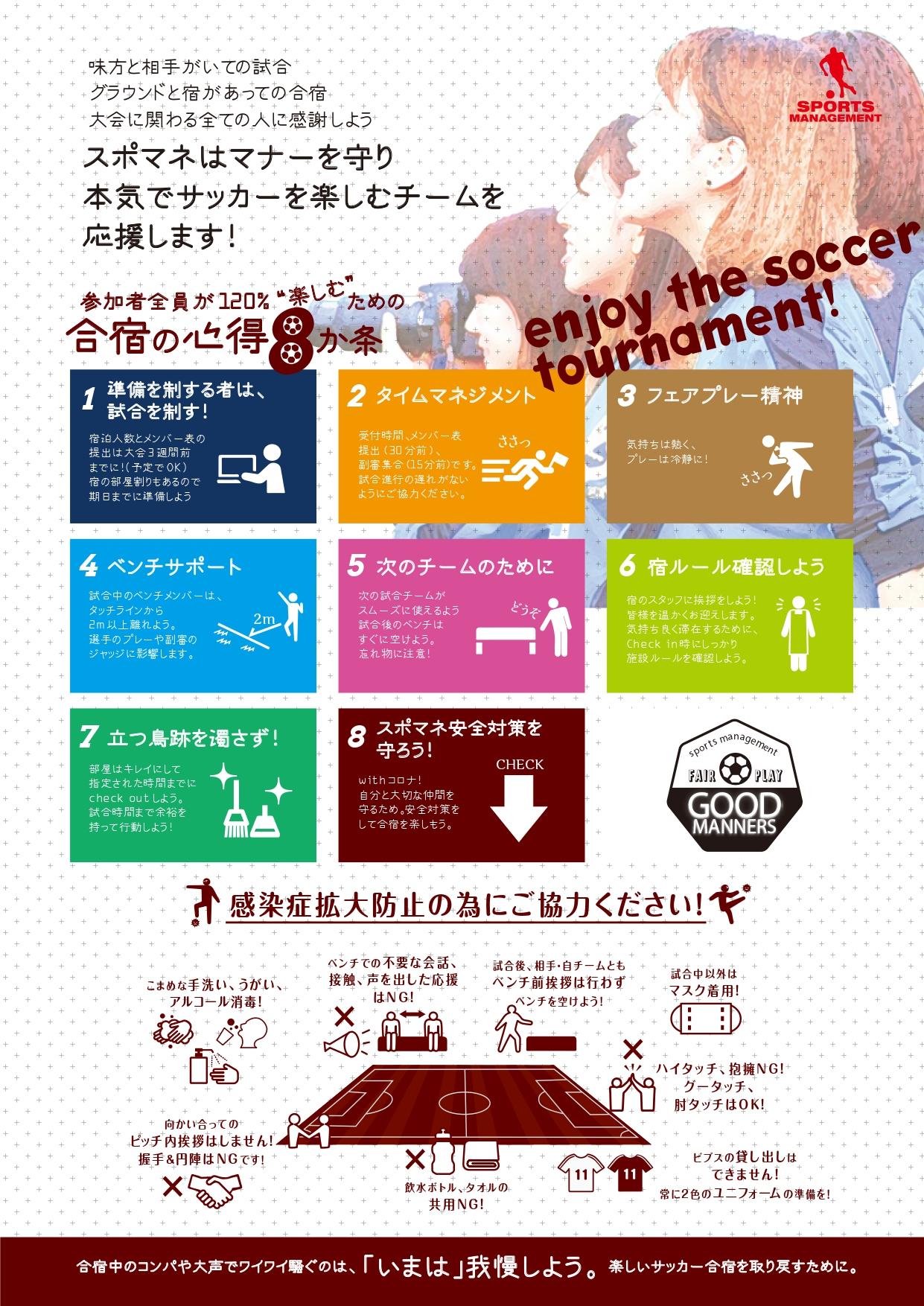 2021/6/19(土)~20(日) FOOTBALL COMPETITION 2021【新入生歓迎ROUND③】鹿島ハイツ トーナメント表