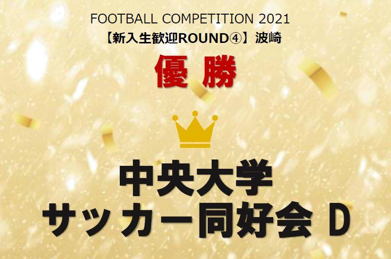 2021/6/19(土)~20(日) FOOTBALL COMPETITION 2021【新入生歓迎ROUND④】波崎