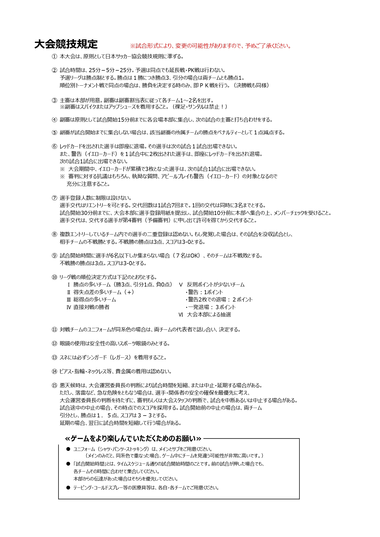 2021/6/26(土)~27(日) FOOTBALL COMPETITION 2021【強化交流ROUND】波崎 トーナメント表